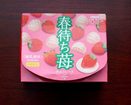 harumachi-ichigo-box