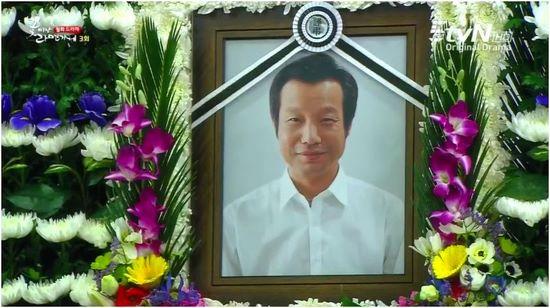 ramyun dad funeral